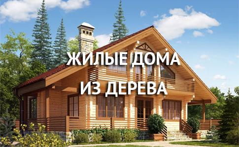Из какого бруса лучше строить дом?